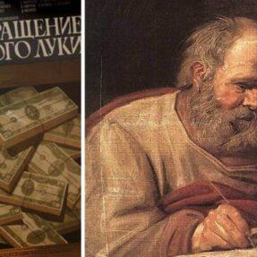 """ПОХИЩЕНИЕ ЕВАНГЕЛИСТА ЛУКИ ХАЛСА (фото 1), АФИША ФИЛЬМА """"ПОХИЩЕНИЕ СВЯТОГО ЛУКИ"""""""